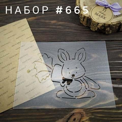 Набор №665 - Зайчик