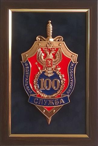 """Плакетка """"100 лет ФСБ"""""""