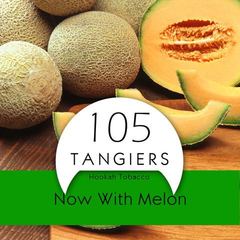 Табак Tangiers Birquq Now With Melon (Теперь с Дыней) 250 г
