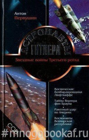 Астронавты Гитлера. Звездные войны Третьего рейха