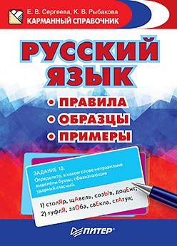 Русский язык. Правила. Образцы. Примеры