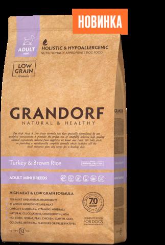 Grandorf Dog Turkey&Rice MINI сухой корм для собак мелких пород (индейка с рисом) 1кг