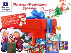 Лучший подарок на Новый год «Легенда Новогодняя Детская»