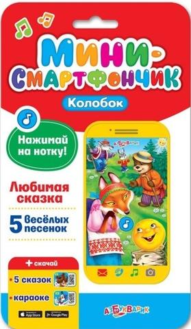 Колобок (Мини-смартфончик)