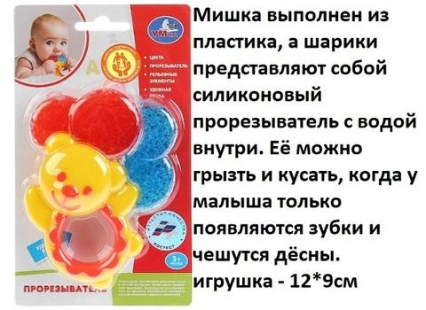 Прорезыватель 9521-FF Мишка на шариках (СБ)