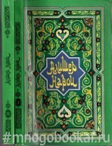 Алишер Навои. Избранные стихотворения. Поэмы. В 2 книгах