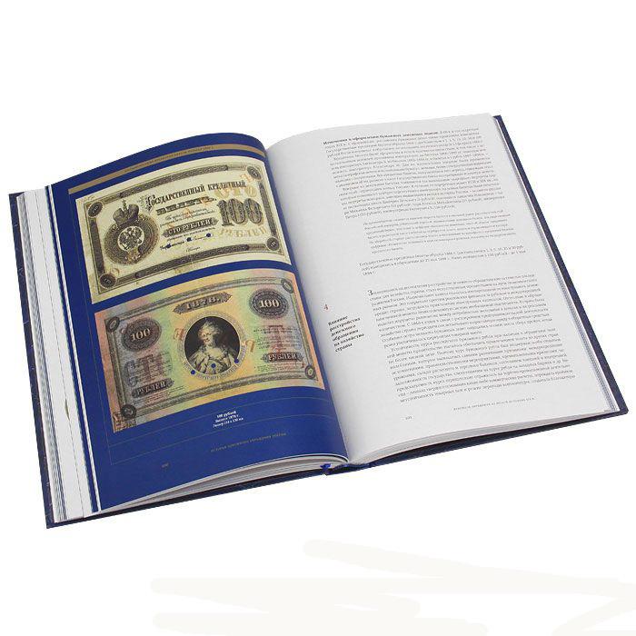 Александр Баранов, Александр Бугров «История денежного обращения России» в двух томах
