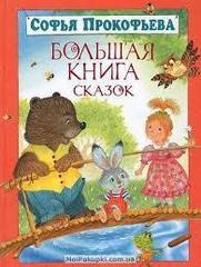 Софья Прокофьева. Большая книга сказок