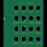 ДОПОЛНИТЕЛЬНЫЙ ЛИСТ № 1 ДЛЯ АЛЬБОМА «ПАМЯТНЫЕ МОНЕТЫ ЕВРОПЕЙСКОГО СОЮЗА (2 ЕВРО)»