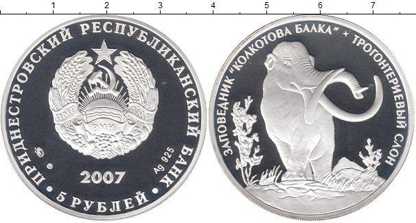 5 рублей 2007 год. Трогонтериевый слон. Заповедник Колкотова балка. Приднестровье. Серебро