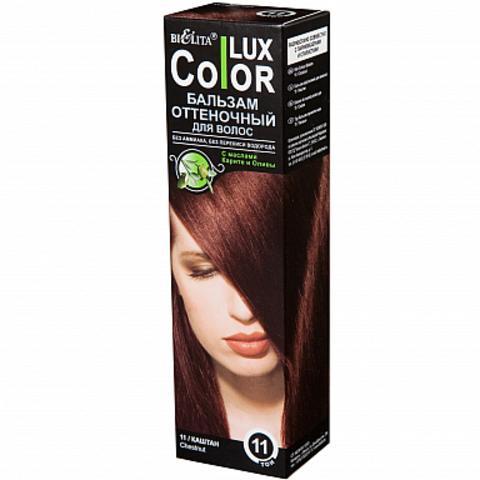 Белита Color Lux Оттеночный бальзам для волос тон 11 100мл