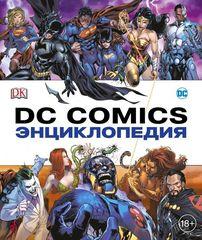 """Энциклопедия """"DC Comics (2017)"""""""