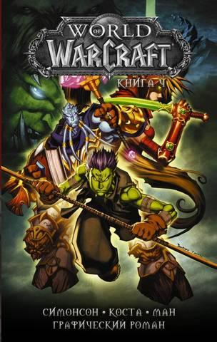 World of Warcraft. Графический роман. Книга 4