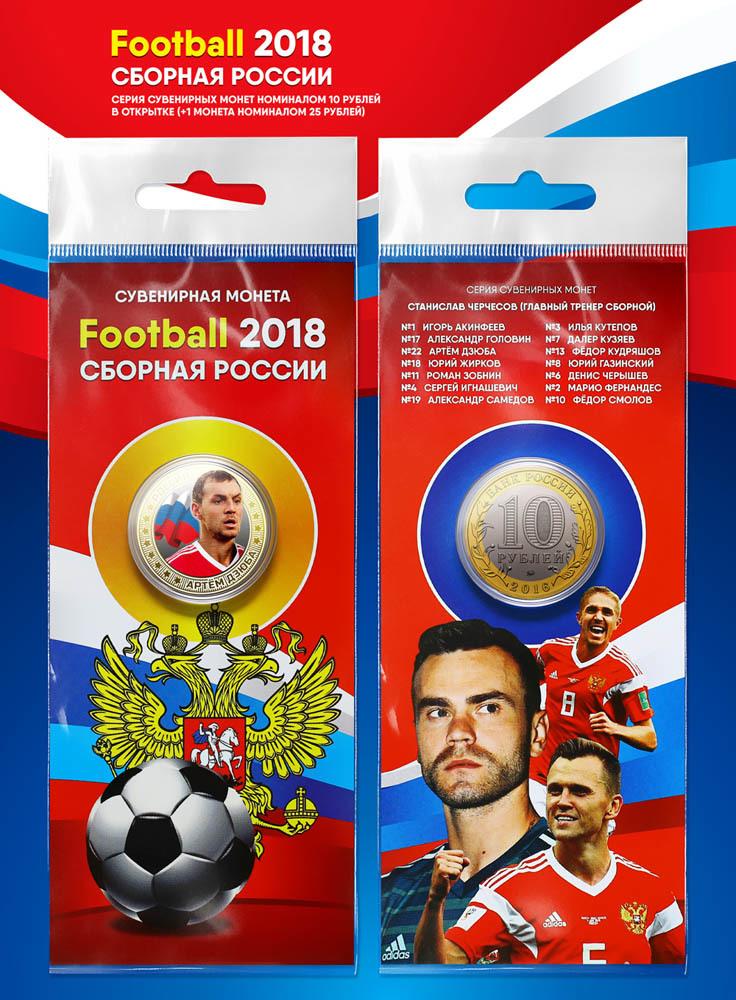 """Сувенирная монета 10 рублей """"Артем Дзюба"""" в подарочной открытке."""