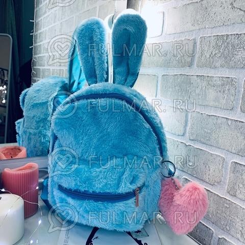 Рюкзак с ушами зайца плюшевый Голубой с брелком сердце