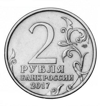 2 рубля Севастополь 2017 год. UNC