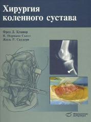Хирургия коленного сустава