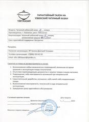 Узбекский чугунный казан 10л плоское дно с чугунной крышкой сковородой