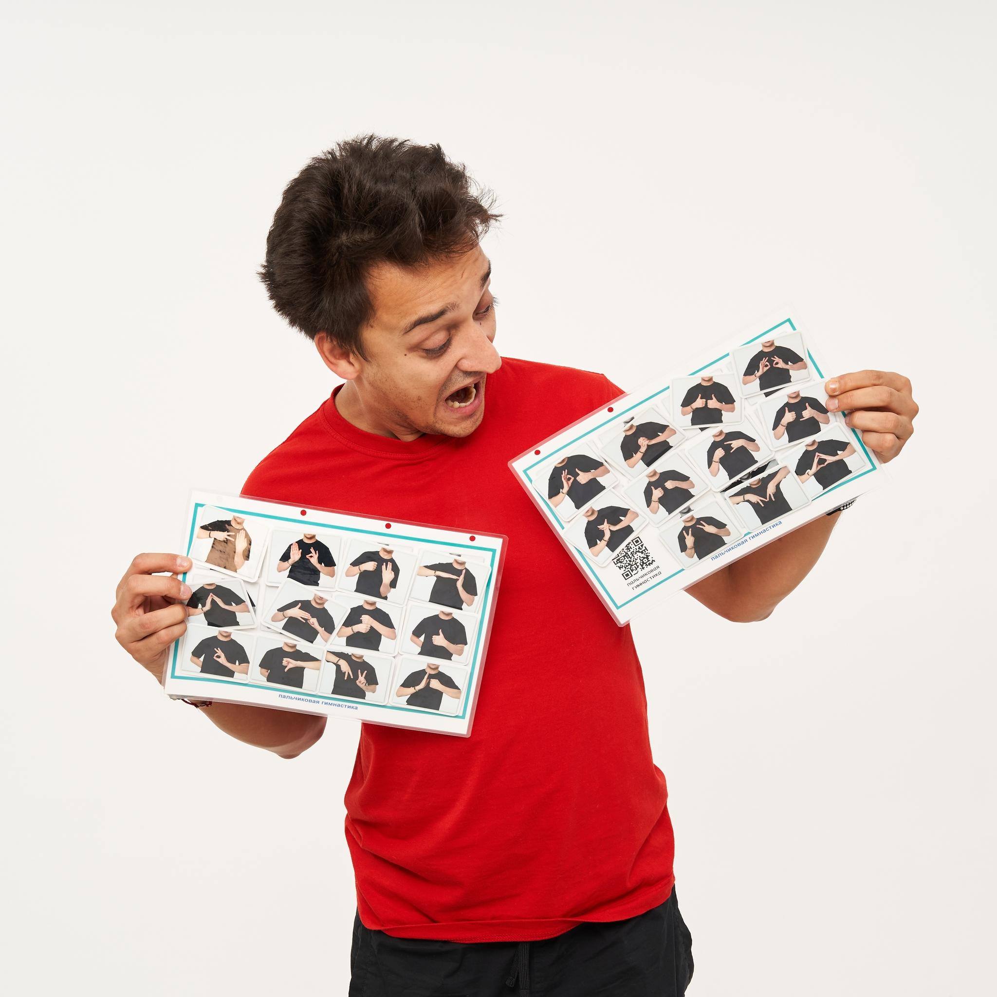 Пальчиковая гимнастика с QR-кодом. Запуск речи от Рината Каримова. Развивающие пособия на липучках Frenchoponcho (Френчопончо)