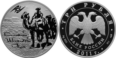 3 рубля Великий шелковый путь ЕврАзЭС 2011 г. Proof