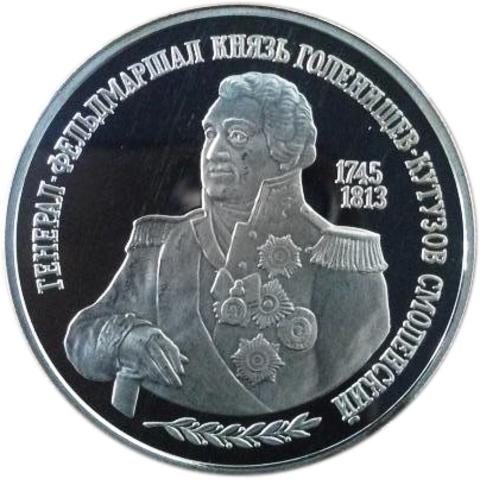 2 рубля. 250-летие со дня рождения полководца М.И.Кутузова. 1995 год. Proof