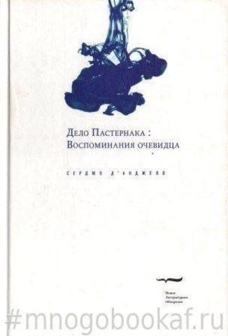 Дело Пастернака. Воспоминания очевидца