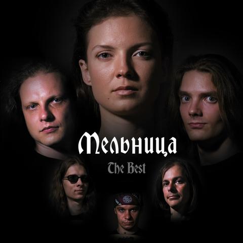 Мельница – The Best (CD регион)