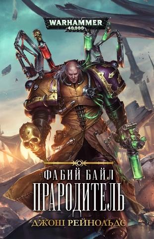 Warhammer 40000. Фабий Байл. Прародитель