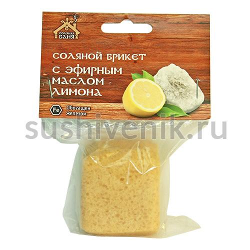 Соляна плитка с эфирным маслом Лимона
