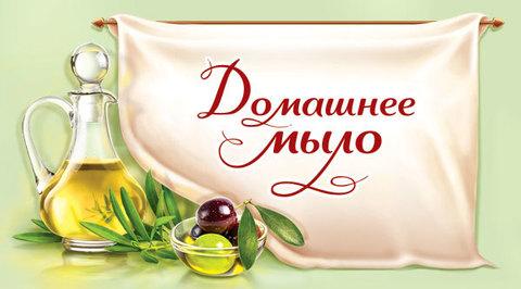 Бирка для мыла Домашнее мыло/Олива