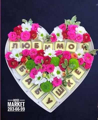 Цветы и шоколадные буквы «Любимой бабушке» #19146