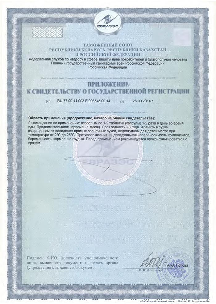 Пиелотакс - Свидетельство о Госрегистрации приложение