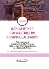 Клиническая фармакология и фармакотерапия: учебник