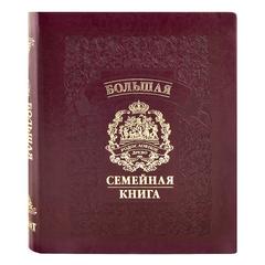 Большая Cемейная книга