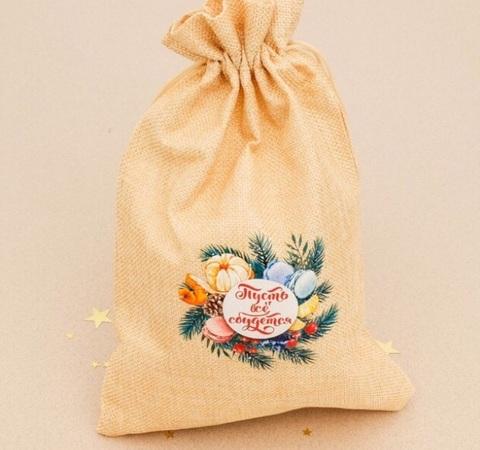 Джутовый мешочек для подарка