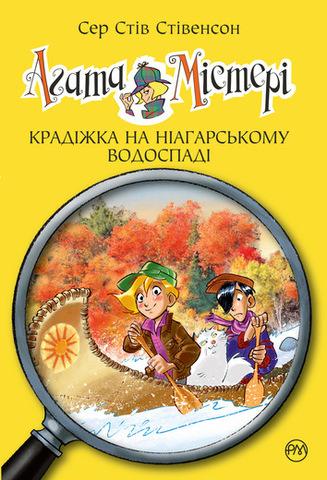 Агата Містері. Крадіжка на Ніагарському Водоспаді (кн. 4)