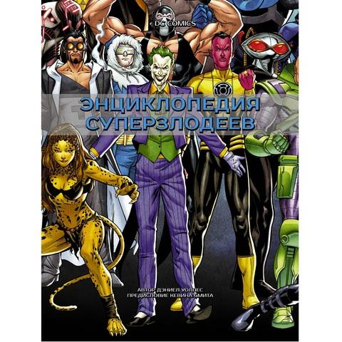 Вселенная DC. Энциклопедия суперзлодеев