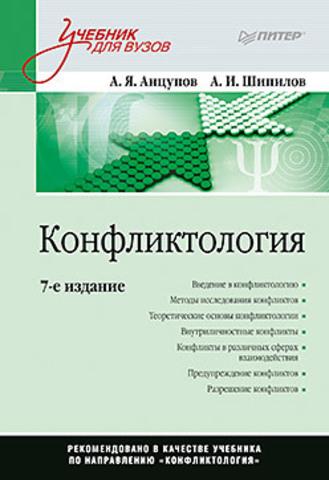 Конфликтология: Учебник для вузов. 7-е изд.
