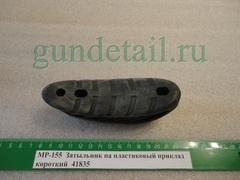 Затыльник короткий МР155