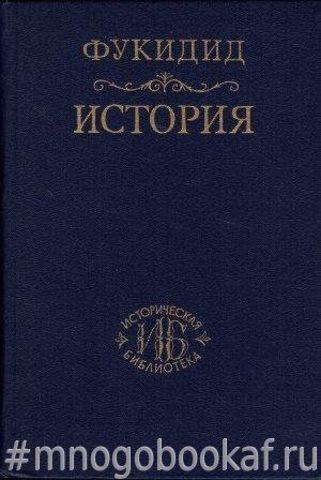 Фукидид. История