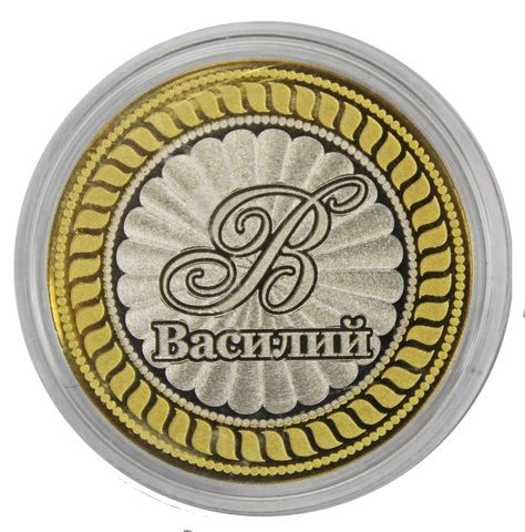 Василий. Гравированная монета 10 рублей