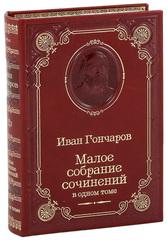 Иван Гончаров. Малое собрание сочинений