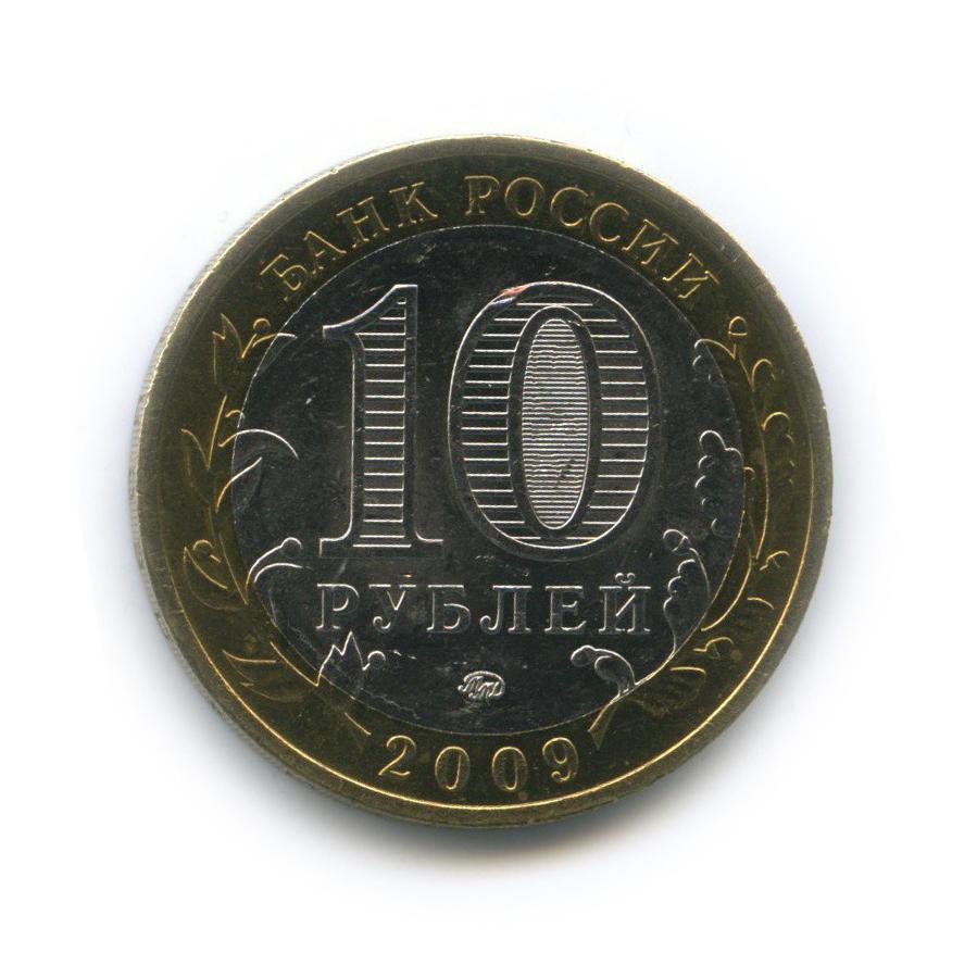 10 рублей Великий Новгород 2009 г (биметалл) ММД