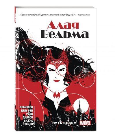 Алая Ведьма. Том 1 (мягкий переплет)