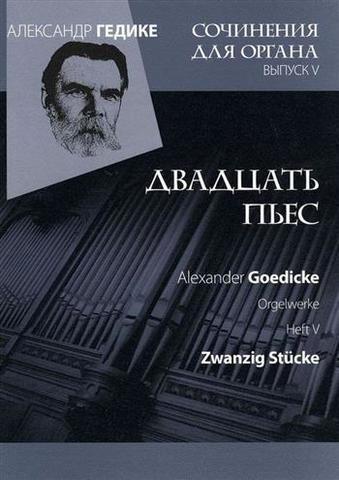 Гедике А. Сочинение для органа. Вып. 5. Двадцать пьес.