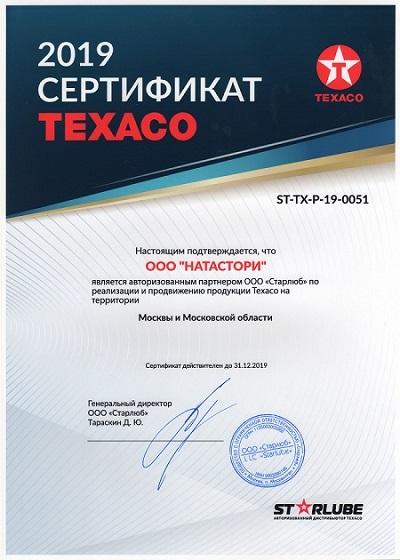 Сертификат Авторизованного Партнера / Дилера TEXACO 2019г.