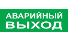 Надпись для табло АВАРИЙНЫЙ ВЫХОД