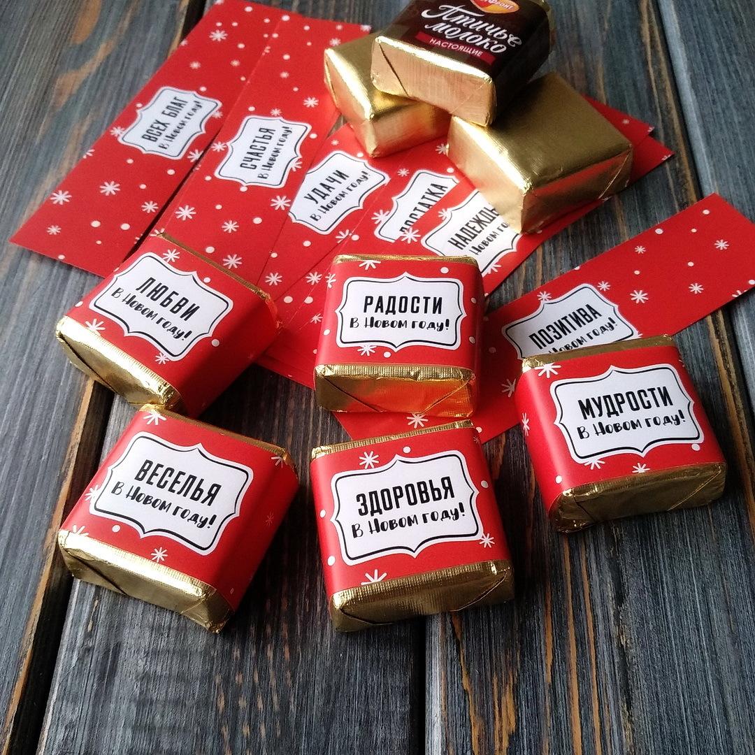 чеков этикетки для конфет с пожеланиями фамилия фамилия вступления