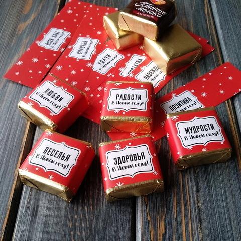 Этикетки для конфет ПТИЧЬЕ МОЛОКО