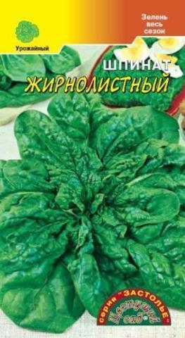 Семена Шпинат Жирнолистный ц/п
